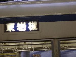 higasiiwatsuki-maku.jpg