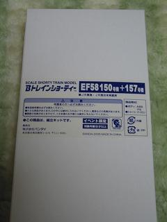 btrain_ef58