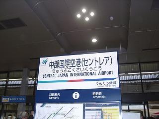 centralairportstation