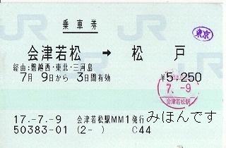 kippu-aizuwakamatsu