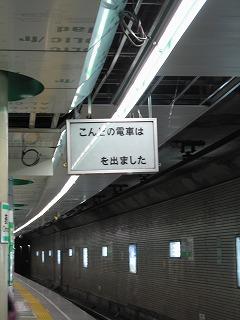 sign_omotesandou