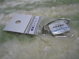 strap_izumitamagawa