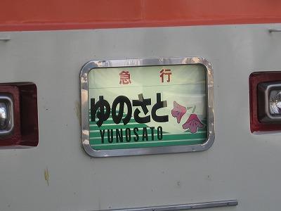 yunosato_headmark