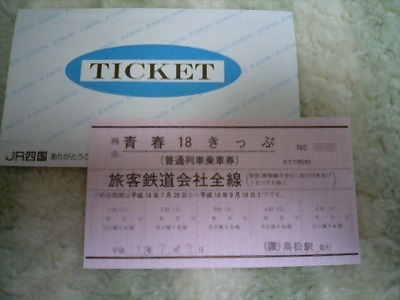 18ticket06summer