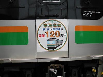 Tokaido120yearhm