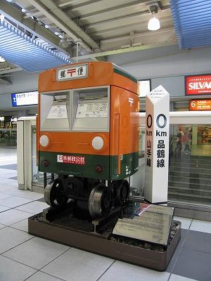 Kumoyuni74postshinagawa