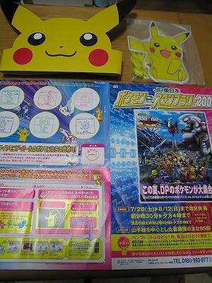 Pokemonpresent07