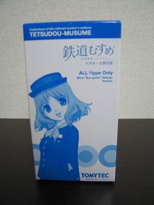 Tetsudomusumeminaspecial_package