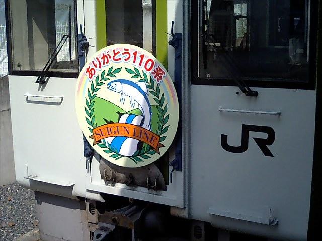 水郡線キハ110型