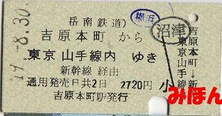 吉原本町JR連絡乗車券