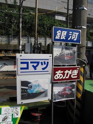 Oldhm_nagareyama
