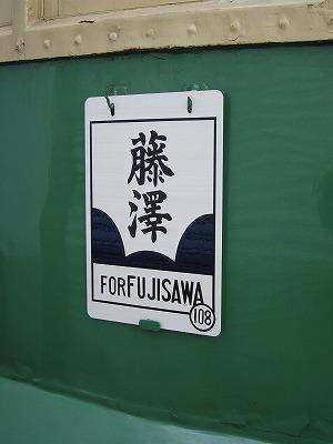 108tankorofujisawasabo07