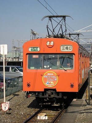 Type1000orange_chichibu