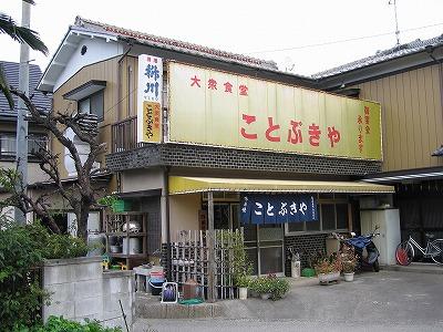 Kotobukiya_gyoda