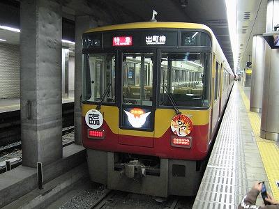 Keihanexpressmomiji_tenmabashi