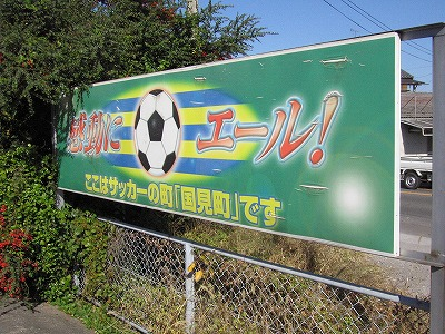 Soccerboad_kunimitown