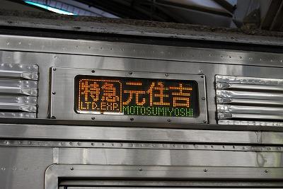 Ltdexpmotosumiyoshiled8000