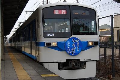 Chichibu6000_higasigyoda_2