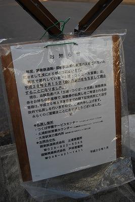 Notice_tuchiuraeast