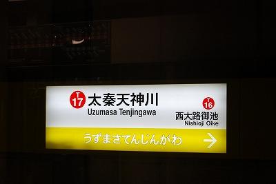 Uzumasatenjingawaekimei