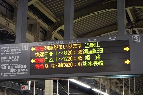 Led_nahaakatsukiosaka