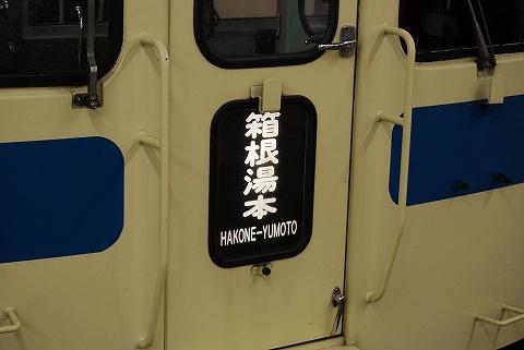 Forhakoneyumototype5000