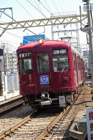 Keikyu110year_kawasakidaishi