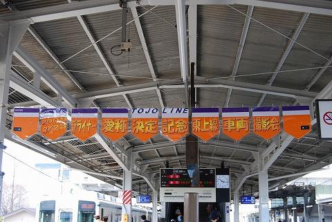 Tjlinerflag_shinrinkoen