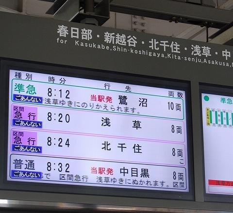 準急鷺沼電光表示@東武動物公園