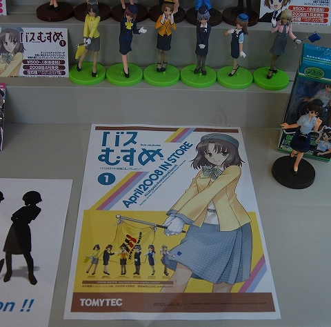 Busmusume_toymuseum