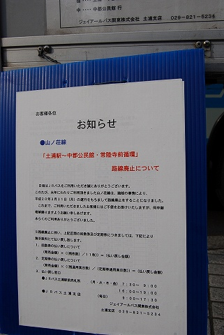 Yamanosholineattention_tsuchiura