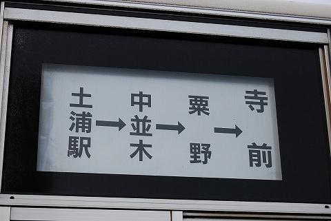 Yamanosholinemaku