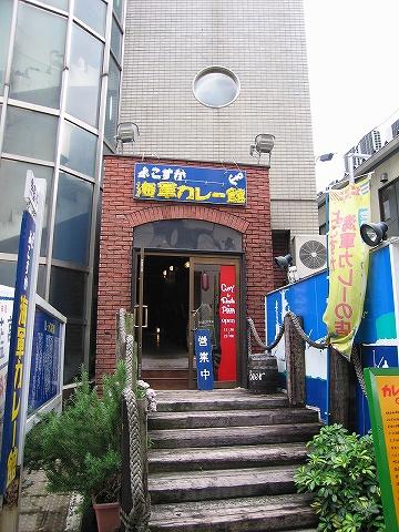 Yokosukakaiguncurryhouse