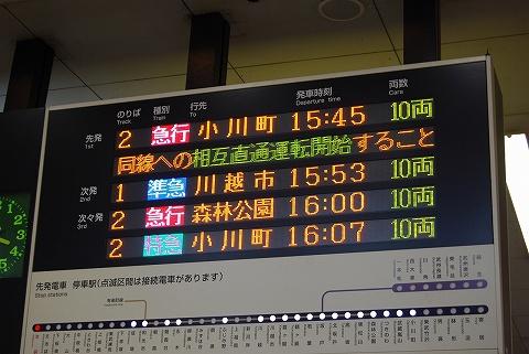 Ledboard_ikebukuro