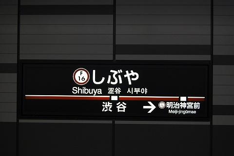 Shibuyaekimei