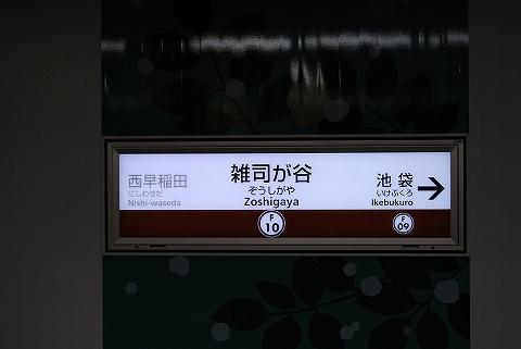 Zoshigayaekimei