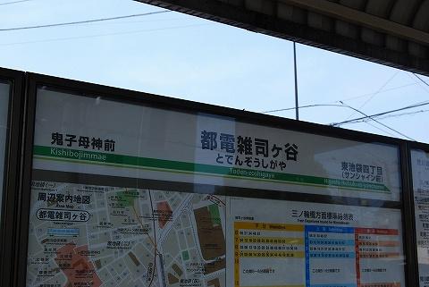 Todenzoshigayaekimei