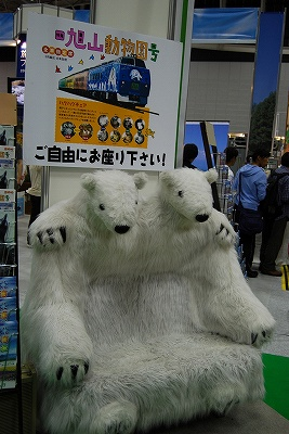 Asahiyamaexpseat