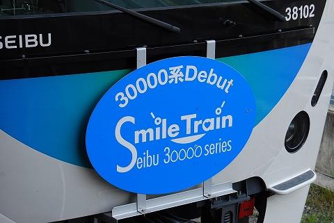 Smiletrainhm