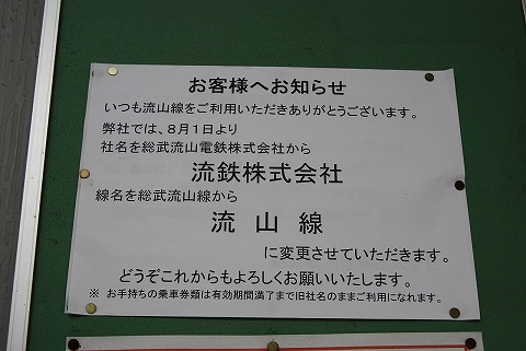 Nagareyamalinenotice