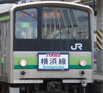 Yokohamaline100yearhm_2