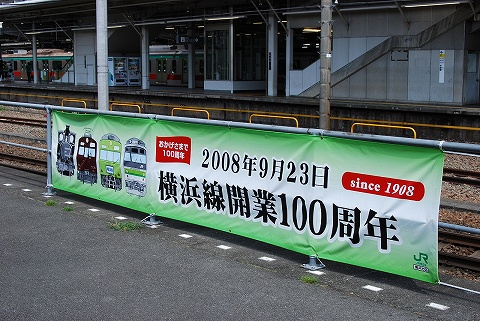 Yokohamaline100yearoudanmaku