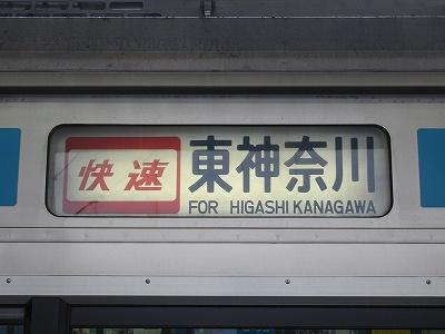 Rapidhigashikanagawa