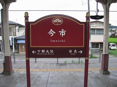 Imaichiekimei1