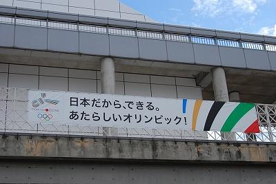 Olympictokyo2016flag