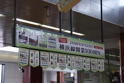Yokohamaline100year_2