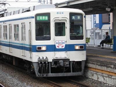 Tobu8000_obukuro08091