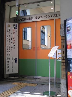 Yokohamacitymuseumdoor