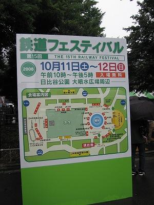 08railwayfestivalboad