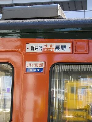 Revivalshinshusabo